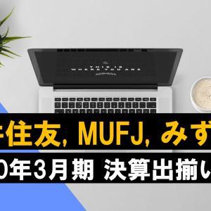 【株式投資】メガバンク3社の決算内容比較:みずほ株式併合へ