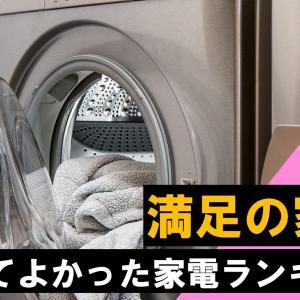【日常生活】買ってよかった家電ランキング:生活の質が激変!