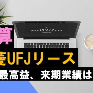 【株式投資】三菱UFJリースが決算を発表:来期の業績見通しは未定
