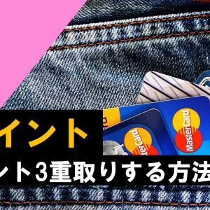 【ポイ活】買い物でTポイントを3重取りする方法:ポイント投資に便利