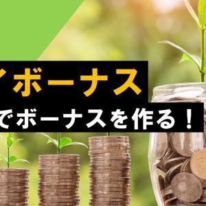 【資産形成】ボーナスが減った・無くなった:株式投資で賞与をゲット!