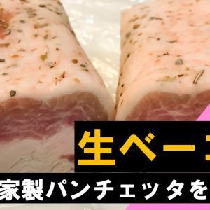 【レシピ】自家製パンチェッタを作る:豚バラ肉で簡単おいしい!