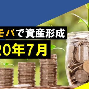 【株式投資】SBIネオモバイル証券 7月の運用報告:購入銘柄紹介