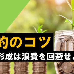 【簡単】資産形成におけるお金の使い方:浪費を回避し節約するコツ3選