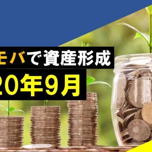 【株式投資】SBIネオモバイル証券 9月の運用報告:購入銘柄紹介