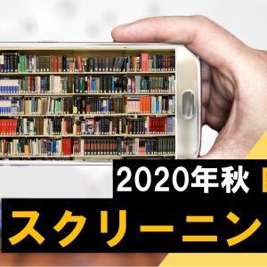 【四季報2020秋】銘柄スクリーニング:好業績の成長銘柄を探索②