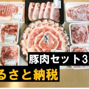 【ふるさと納税】大満足の返礼品:宮崎県都城市より豚肉セットが到着!