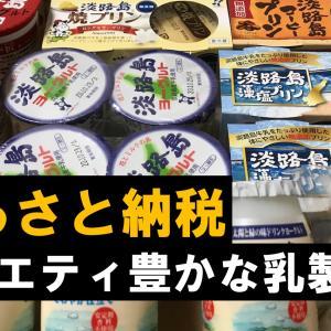 【ふるさと納税】バラエティ豊かな乳製品を大量にゲット!