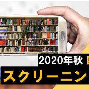 【四季報2020秋】銘柄スクリーニング:好業績の成長銘柄を探索④
