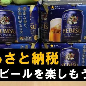 【ふるさと納税】ビールは保存が効く返礼品!高級品をお得にゲット!