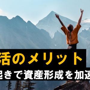 【朝活】資産形成の成功において早起きはメリットづくし!