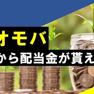 【株式投資】SBIネオモバイル証券で1株から配当金を貰えるかを紹介