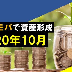 【株式投資】SBIネオモバイル証券 10月の運用報告:購入銘柄紹介
