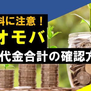 【ネオモバ】手数料に注意:約定代金が50万円以内か確認する方法