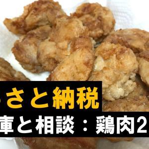 【ふるさと納税】冷凍庫と要相談:宮崎県川南町の鶏モモ肉セット!