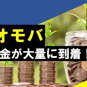 【ネオモバ】配当金が大量到着:1株投資のインカムゲインで資産形成