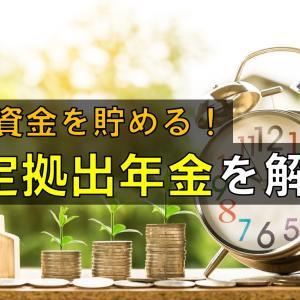 【簡単】確定拠出年金を分かりやすく解説:どの商品に投資するか?