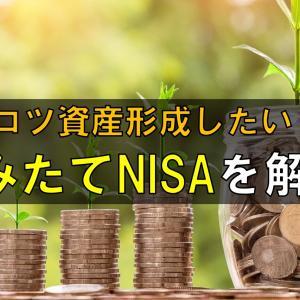 【簡単】つみたてNISAで資産形成:選び方のポイントは手数料