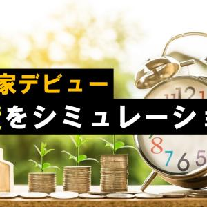 【いくら貯まる?】投資家デビューに向けて投資をシミュレーション