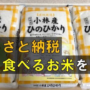 【ふるさと納税】毎日食べるお米:宮崎県小林市のひのひかりをゲット