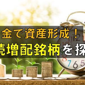 【株式投資】連続増配銘柄を探索:配当金や配当性向の推移を確認