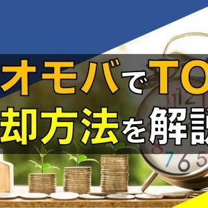 【SBIネオモバ】1株単位の保有銘柄がTOBされた時の売り方