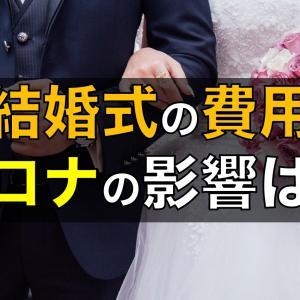 【経験談】結婚式にかかるお金を具体例で紹介:コロナの影響は?