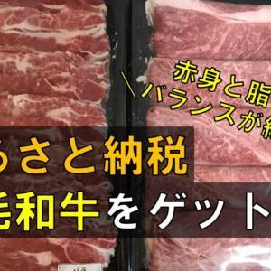 【ふるさと納税】赤身と脂身を満喫:熊本県大津町より黒毛和牛到着!