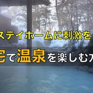 【簡単】自宅のお風呂で温泉気分を味わう方法 ステイホームを楽しむ