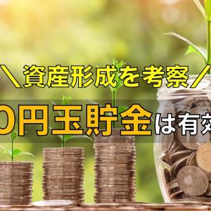 500円玉貯金で資産形成が有効か考察 少額でも投資できる時代が来た