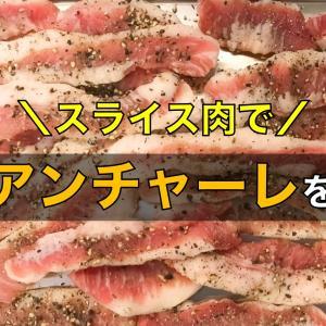 自家製グアンチャーレ ブロック肉が無い時にスライス肉で作るレシピ