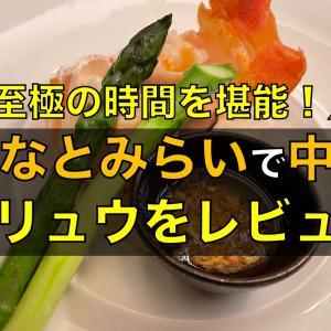 【高級】横浜みなとみらいで個室の中華料理なら驊騮(カリュウ)