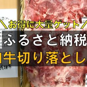 和牛切り落とし肉|佐賀県武雄市ふるさと納税の返礼品が美味しすぎた!