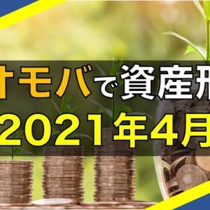 【株式投資】SBIネオモバイル証券2021年4月の購入銘柄紹介