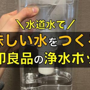 無印の浄水ポットで美味しい水 売ってないカートリッジを買う方法