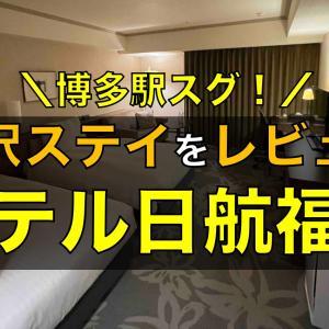 博多駅すぐ|ホテル日航福岡に宿泊!ホークス観戦セットがお得!