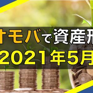 ポートフォリオ公開|SBIネオモバイル証券2021年5月の購入銘柄