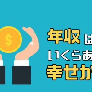 年収はいくらあると幸せか|500万円と2000万円の違いとは?