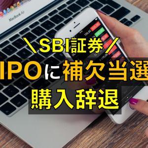 IPO辞退すべき?SBI証券でペルセウスプロテオミクスに補欠当選