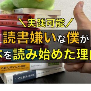 【簡単】誰でも本読めます|読書嫌いな僕が本を読むようになった理由