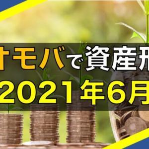 ポートフォリオ公開|SBIネオモバイル証券2021年6月の購入銘柄