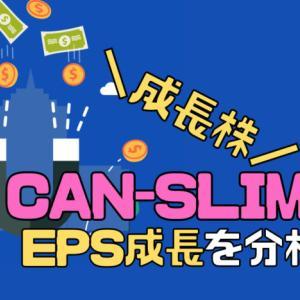 CAN-SLIMスクリーニング|EPSの増加に着目して銘柄分析!