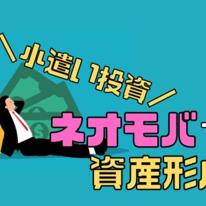 ネオモバポートフォリオ公開|7月も淡々と買い続け80万円に迫る
