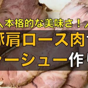 ステイホームの過ごし方|豚肩ロース肉で自家製チャーシューを作る!