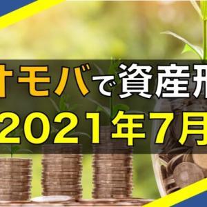 ポートフォリオ公開|SBIネオモバイル証券2021年7月の購入銘柄