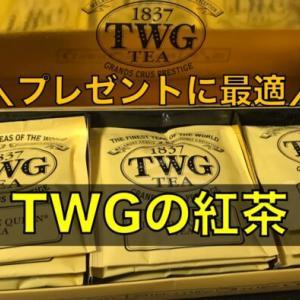 徹底比較|TWGの美味しい紅茶はプレゼントに最適!オススメ9選