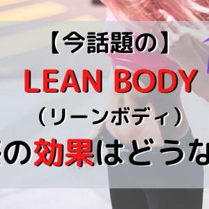 【 大人気 】LEAN BOBY(リーンボディー)をやってみた|実際の効果は?
