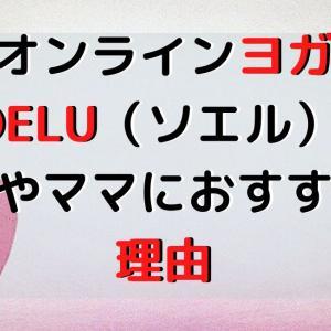 【 オンラインヨガSOELU 】妊婦や赤ちゃんがいるママにおすすめ!