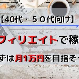 【40代・50代】アフィリエイトで稼ぐ!まずは月1万円を目指そう