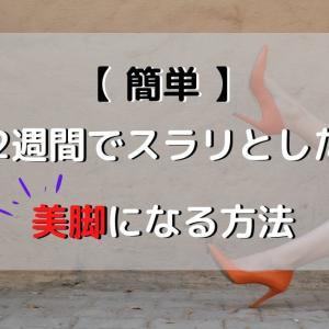 【脚やせ】2週間で美脚をゲット!どこの筋肉を鍛えれば良いの?